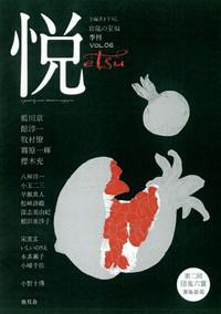 季刊「悦」 Vol.6