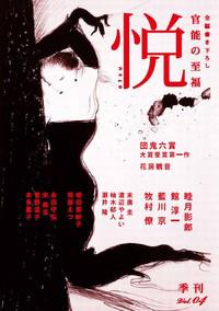 季刊「悦」 Vol.4