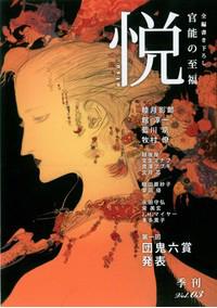 季刊「悦」 Vol.3
