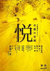 季刊「悦」 Vol.1