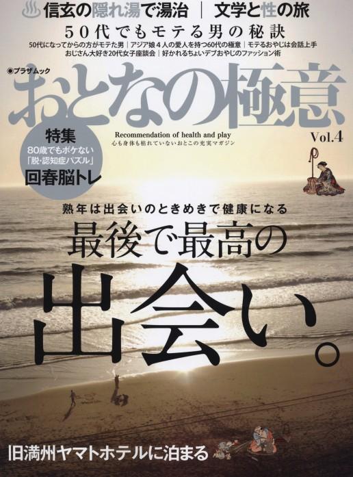おとなの極意Vol.4