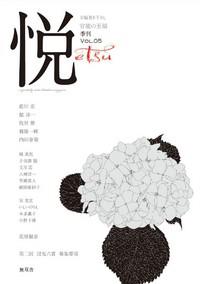 季刊「悦」 Vol.5