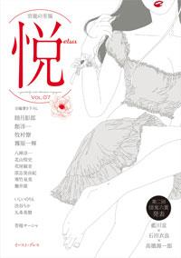 季刊「悦」 Vol.7