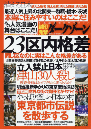 封印発禁ダークゾーンVol.11
