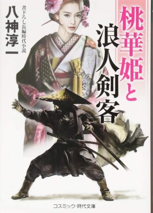 桃華姫と浪人剣客