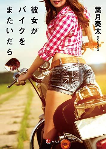 彼女がバイクをまたいだら